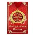 """Медаль в открытке """"С Днем Рождения, любимая жена"""""""