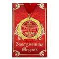 """Медаль в подарочной открытке """"Почетной тещи ВСЕЯ РУСИ"""""""