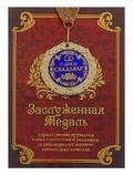 """Медаль в подарочной открытке """"С днем свадьбы"""""""