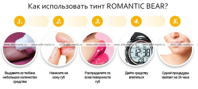 Тинт для губ romantic bear купить оптом