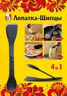 Нож-Лопатка-Щипцы-Ложка,4 в 1