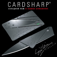 Нож-кредитка CardSharp 2